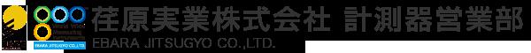 オゾン発生器・オゾン水生成器・オゾン分解のスペシャリティオゾン測定器 – 荏原実業株式会社 計測器・医療本部