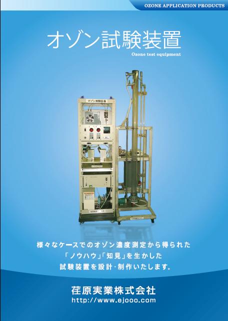 オゾン試験装置
