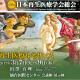 第16回 日本再生医療学会総会 付設展示会へ出展致します