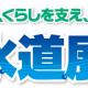 下水道展'17東京へ出展致します
