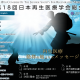 第18回 日本再生医療学会総会 最新技術紹介コーナー(展示会)に出展いたします。